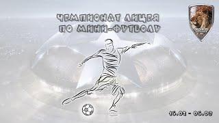 Дневник чемпионата лицея по мини футболу Выпуск 6