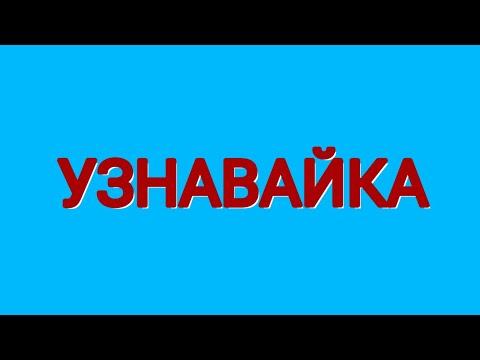 #Узнавайка узнай мою информацию))