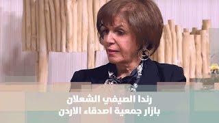 رندا الصيفي الشعلان - بازار جمعية اصدقاء الاردن