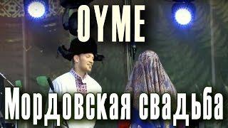Мордовская свадьба. Группа «Ойме» («Oyme»). Эрзянская обрядовая свадебная песня «Эх, вайя!», 2012.