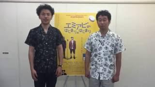 9/3(土)公開の映画『エミアビのはじまりとはじまり』(渡辺謙作監督)...