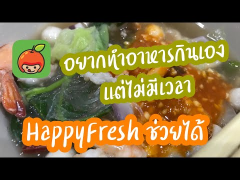 ไม่มีเวลาทำอาหารกินเอง HappyFresh ช่วยได้ | แนะนำผู้ช่วย | จัดการเวลา | สุขกับการกิน | HappyFresh
