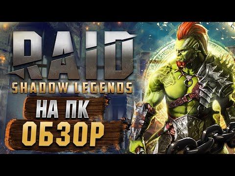 Обзор Raid: Shadow Legends на ПК