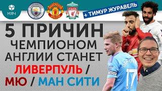 5 ПРИЧИН Чемпионом Англии станет Ливерпуль МЮ Ман Сити