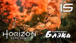 ПУСТЫНЯ! ● Horizon: Zero Dawn #15 [PS4Pro]