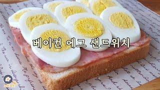 건강하고 맛있는 샌드위치만들기 :: 베이커 에그 샌드위…