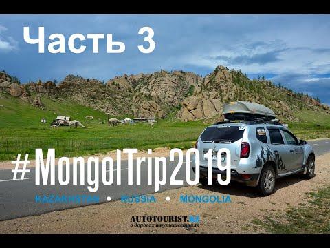 #MongolTrip2019 - по Монголии на Renault Duster (Хархорин, Улан-Батор и Сибирь)