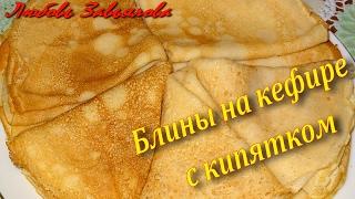 Блины-тонкие, ажурные на кефире с кипятком/Pancakes, thin, delicate kefir with boiling water