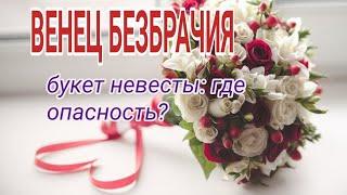 ВЕНЕЦ БЕЗБРАЧИЯ. Свадебный обряд на счастье