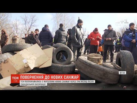 Суд оштрафував двох жителів Нових Санжар, які не пускали евакуйованих українців на обсервацію
