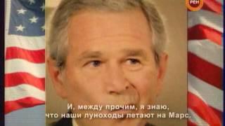 Буш Прикол george bush is funny рен тв от 24 01 09