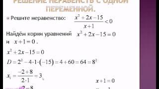 Дробно-рациональные неравенства.avi