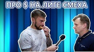 Про деньги и новую систему оценок на Лиге Смеха - Одесса 2018.