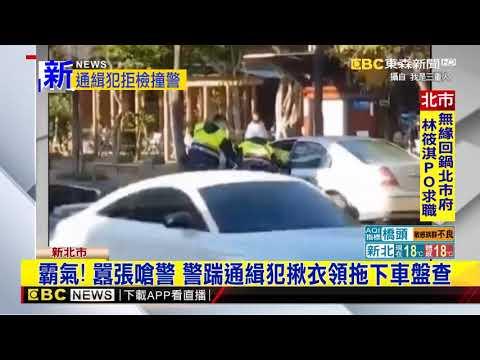 停車! 通緝犯拒檢逃3公里 撞警機車反遭逮