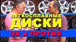 видео Автомобильные диски, стальные или легкосплавные