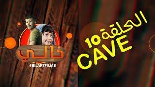 KHALI EP 10 Look  خالي الحلقة 10 اللوك