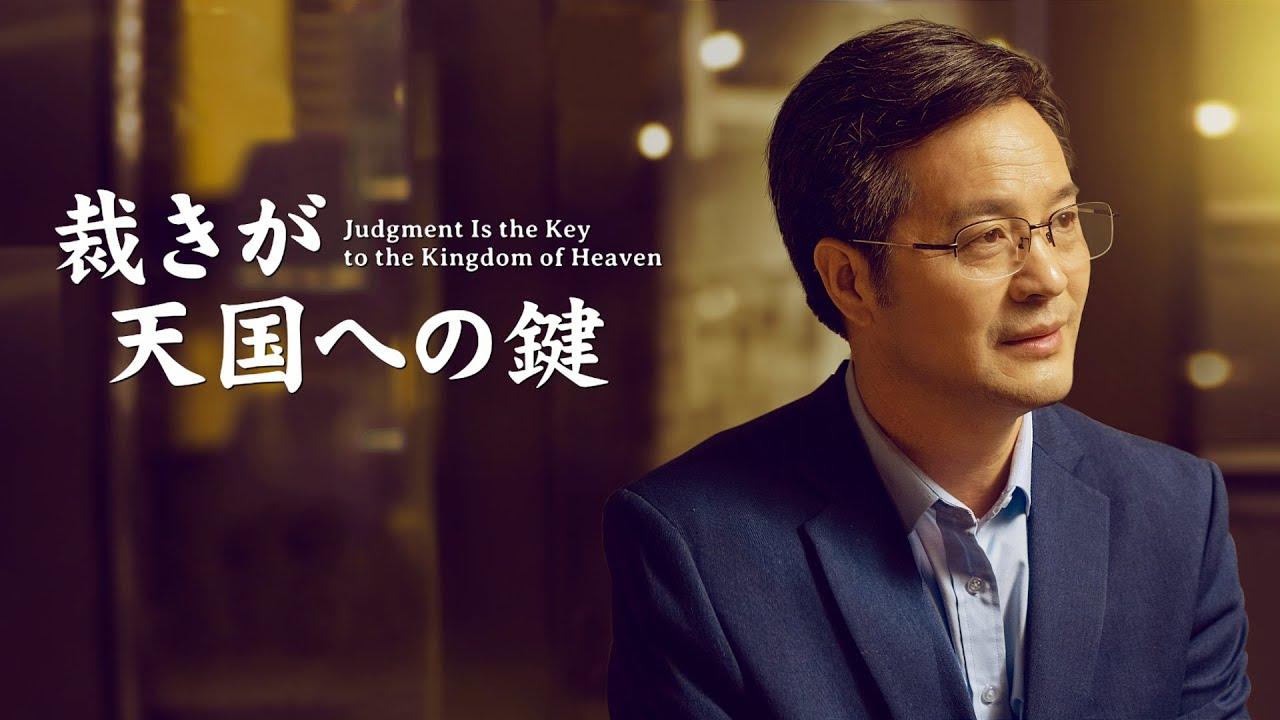 クリスチャンの証し「裁きが天国への鍵」日本語吹き替え