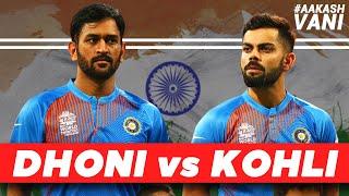 DHONI's 2011 XI vs KOHLI's 2019 XI - who WINS?   #AakashVani   Fantasy Cricket