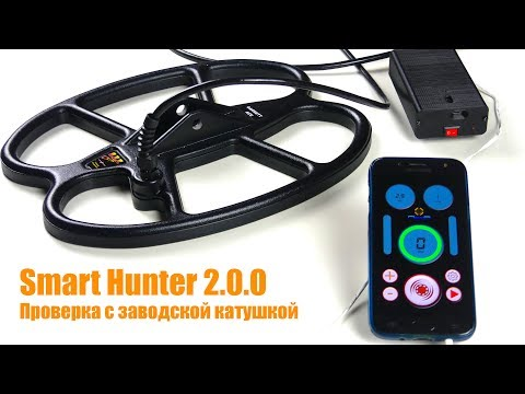VLF Металлоискатель Smart Hunter 2.0.0 / Проверка с заводской катушкой
