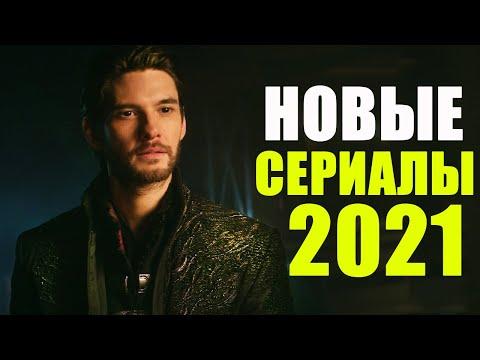 НОВЫЕ СЕРИАЛЫ 2021, КОТОРЫЕ УЖЕ ВЫШЛИ/ТОП СЕРИАЛОВ/НОВИНКИ СЕРИАЛОВ 2021/ЧТО ПОСМОТРЕТЬ СЕРИАЛЫ - Видео онлайн