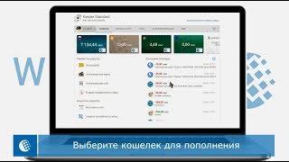 Обновлённая версия WebMoney Keeper Standard