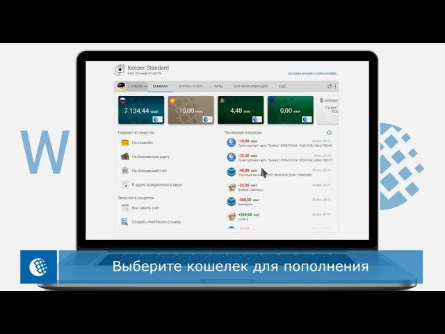 Обновленная версия Webmoney Keeper Standart
