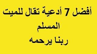 """دعاء للميت افضل 7 أدعية للمتوفي المسلم الأب أو الأم أو الأخ """"ربنا يرحمه ويسامحه"""""""