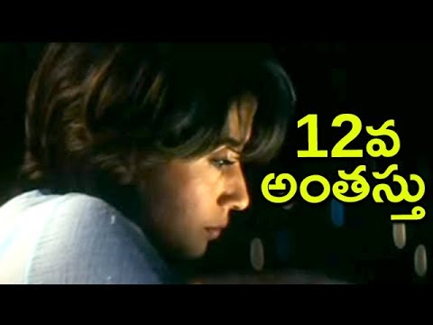 Ghost haunting urmila - 12va anthasthu(Bhoot) movie scenes - horror thumbnail