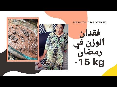 كيفاش-تنقصي-الوزن-في-رمضان-؟-وصفة-براوني-صحية-،-بدون-بيض-و-لا-زيت