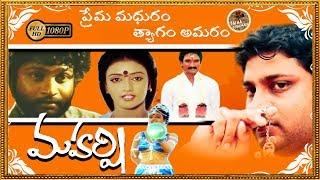 Maharshi Telugu Full Length Movie   Maharshi Raghava, Nishanti And Shanti Priya   Patha Cinemallu Thumb