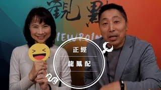 19-02-04-觀點-正經龍鳳配-新春除夕特別節目