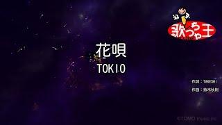 【カラオケ】花唄/TOKIO