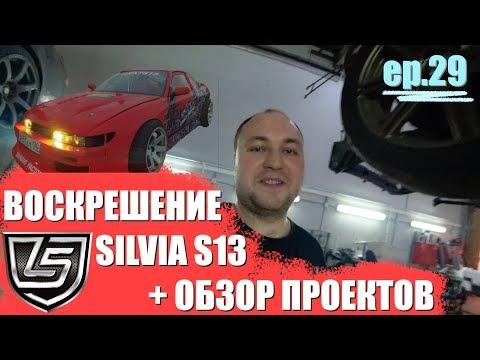 Решил собирать свою тачку. Silvia S13 для дрифта.