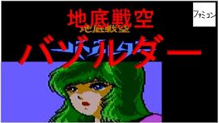 地底戦空バゾルダー thumbnail