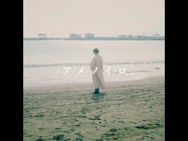 アメノイロ。「海岸通り」Music Video