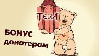 TERA online (RU) - Уникальное ездовое животное