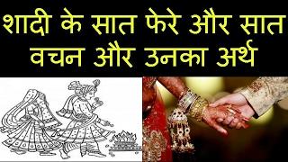 हिन्दू शादी के सात फेरे और सात वचन और उनका अर्थ