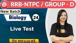 Class-24 || RRB NTPC (CBT-1) || Biology || By Amrita Ma'am || Live Test