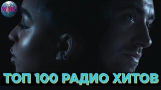 ТОП 100 РАДИО ХИТОВ   САМЫЕ ПОПУЛЯРНЫЕ ПЕСНИ НА РАДИО   ХИТЫ FM - 3 Мая 2019