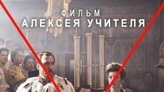 Фильм ''Матильда'' - это удар по государственности России