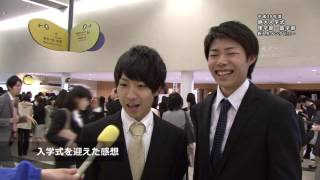 理・農学部編② 新入生インタビュー! 平成28年度静岡大学入学式