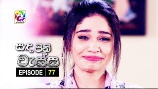 Sanda Pini Wessa Episode 77 | සඳ පිනි වැස්ස |  සතියේ දිනවල රාත්රී 7.25 ට . . . Thumbnail