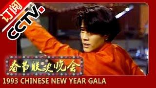 1993年央视春节联欢晚会 歌曲联唱《热歌热舞》组曲 郭富城|马萃如| CCTV春晚