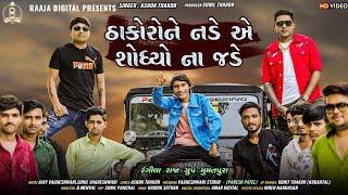 Thakor Ne Nade Ae Shodhyo Na Jade | Ashok Thakor | Latest Gujarati Song 2020 | Full Hd Video Song |