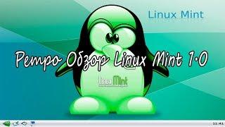 ретро Обзор Linux Mint 1.0
