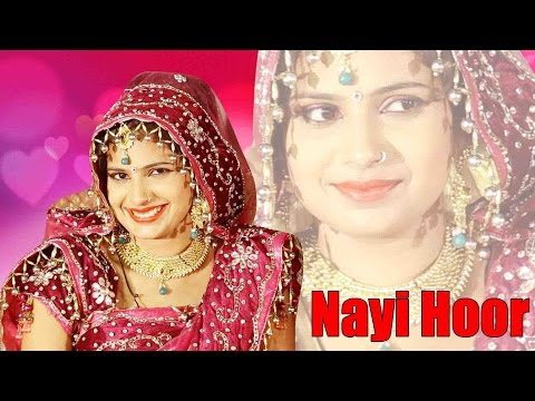 NAYI HOOR Latest Haryanvi Song 2016  Alka Sharma  Singer : Amit Dhull