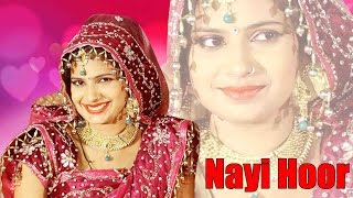 NAYI HOOR || Latest Haryanvi Song 2016 | Alka Sharma | Amit Dhull | New Haryanvi Songs || Alka Music