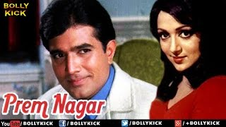 Prem Nagar | Full Hindi Movies | Rajesh Khanna | Hema Malini