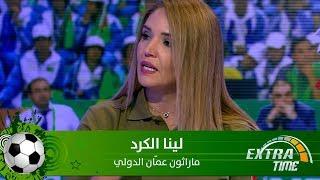 لينا الكرد - ماراثون عمّان الدولي