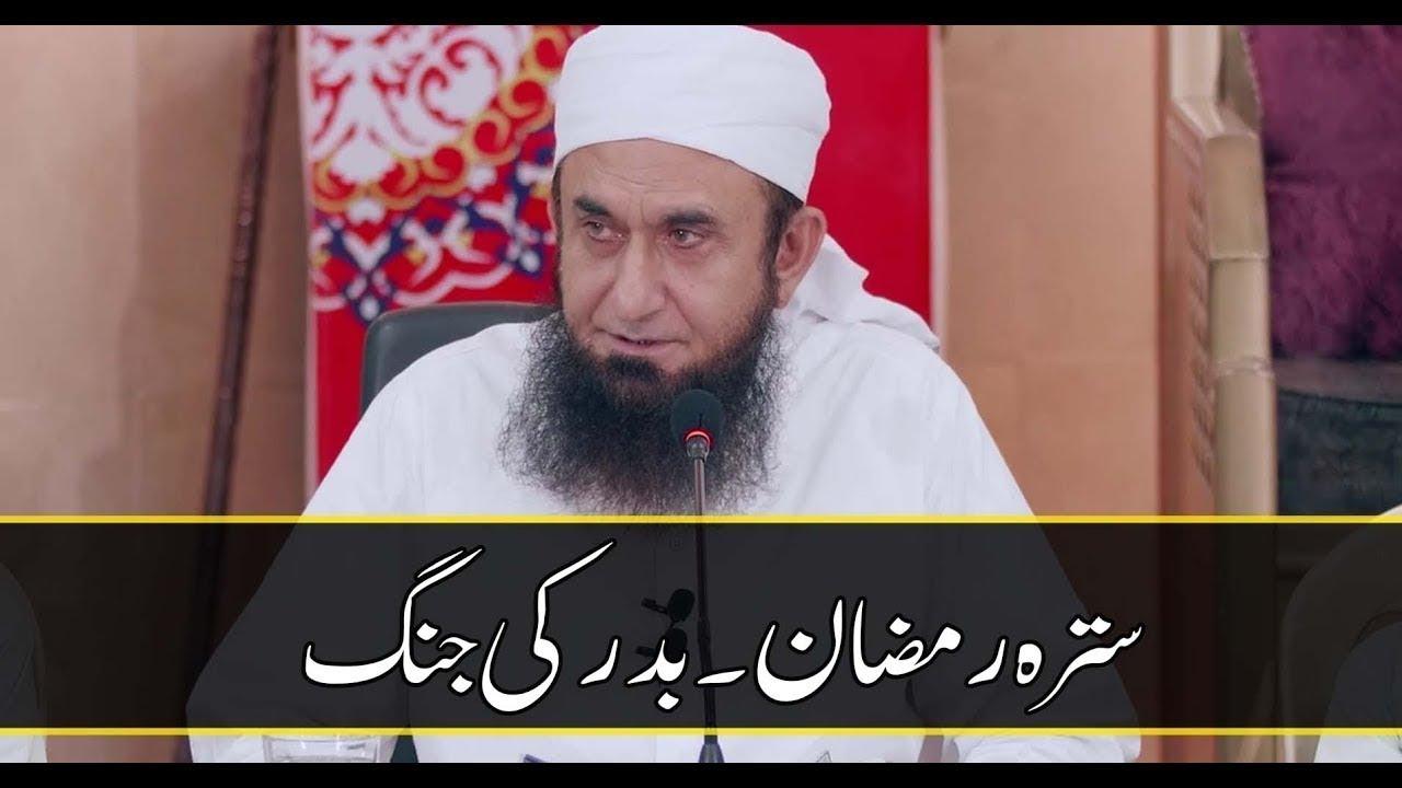 LIVE : Ghazwa E Bad'dar Battle | Molana Tariq Jameel Latest Bayan 2 June 2018